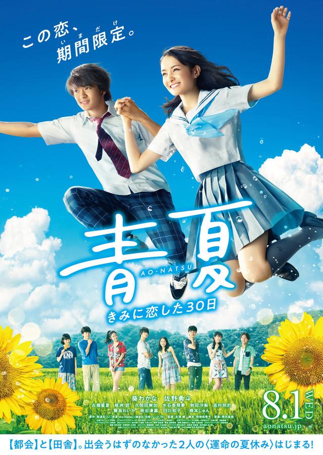 Blue Summer - AsianWiki