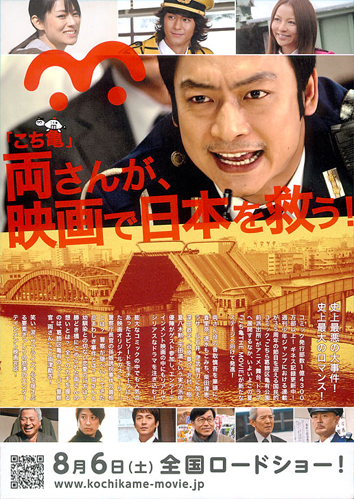Kochikame the Movie-p3.jpg
