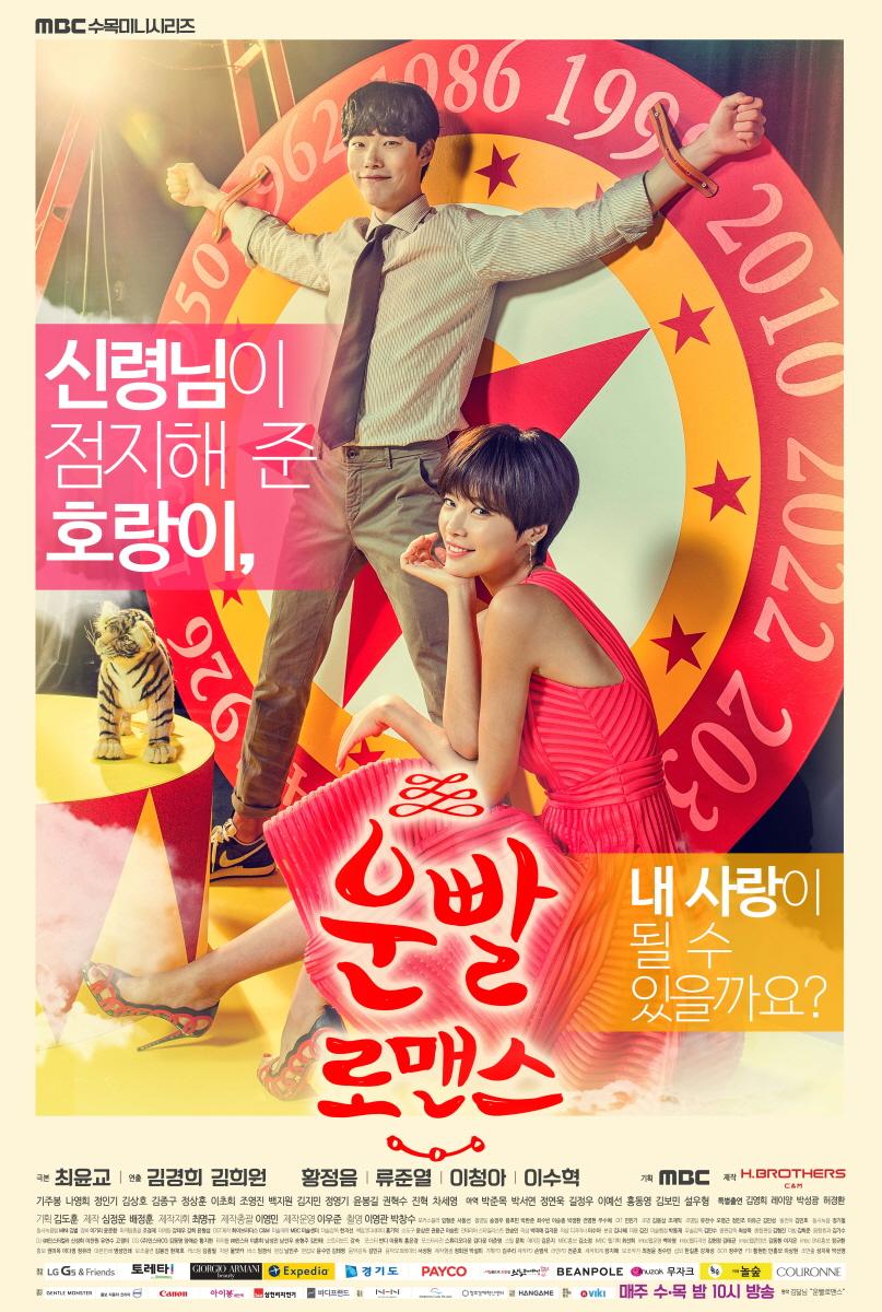 Lucky Romance – Korean Drama