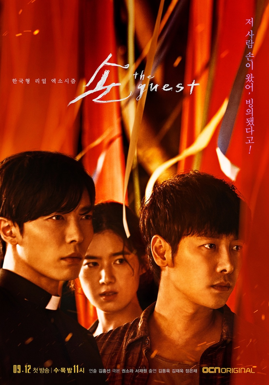 The Guest (Korean Drama) - AsianWiki