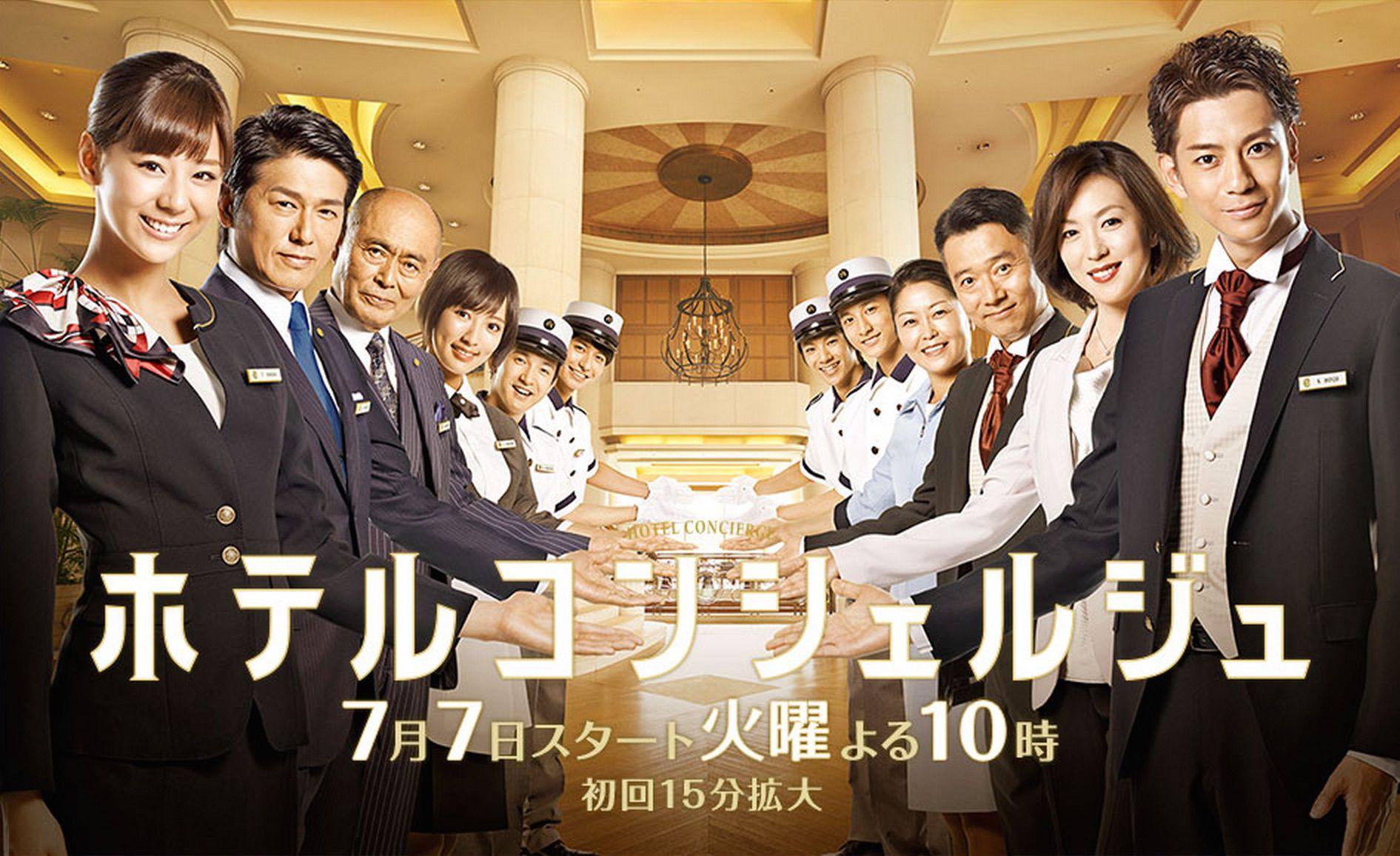 hotel concierge asianwiki