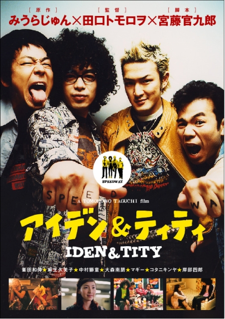 Iden and Tity-p1.jpg