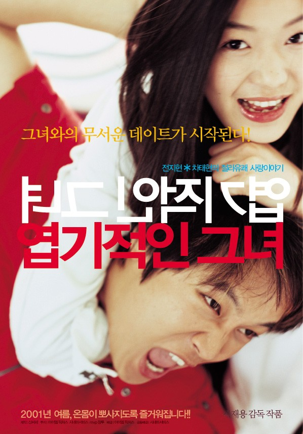film komedi romantis my sassy girl
