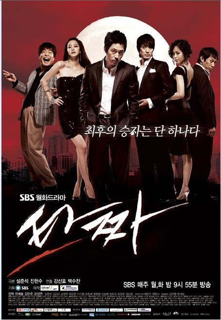 Tazza (2008-South Korea-SBS).jpg