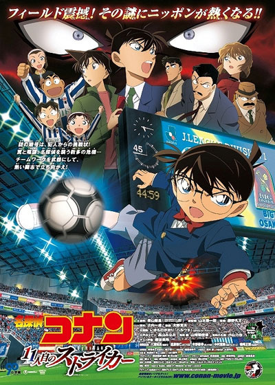 Detective Conan The Eleventh Striker Asianwiki