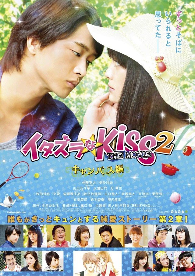Itazurana Kiss The Movie- Campus-p1.jpg