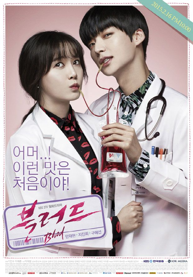 File:Blood (Korean Drama)-p1.jpg