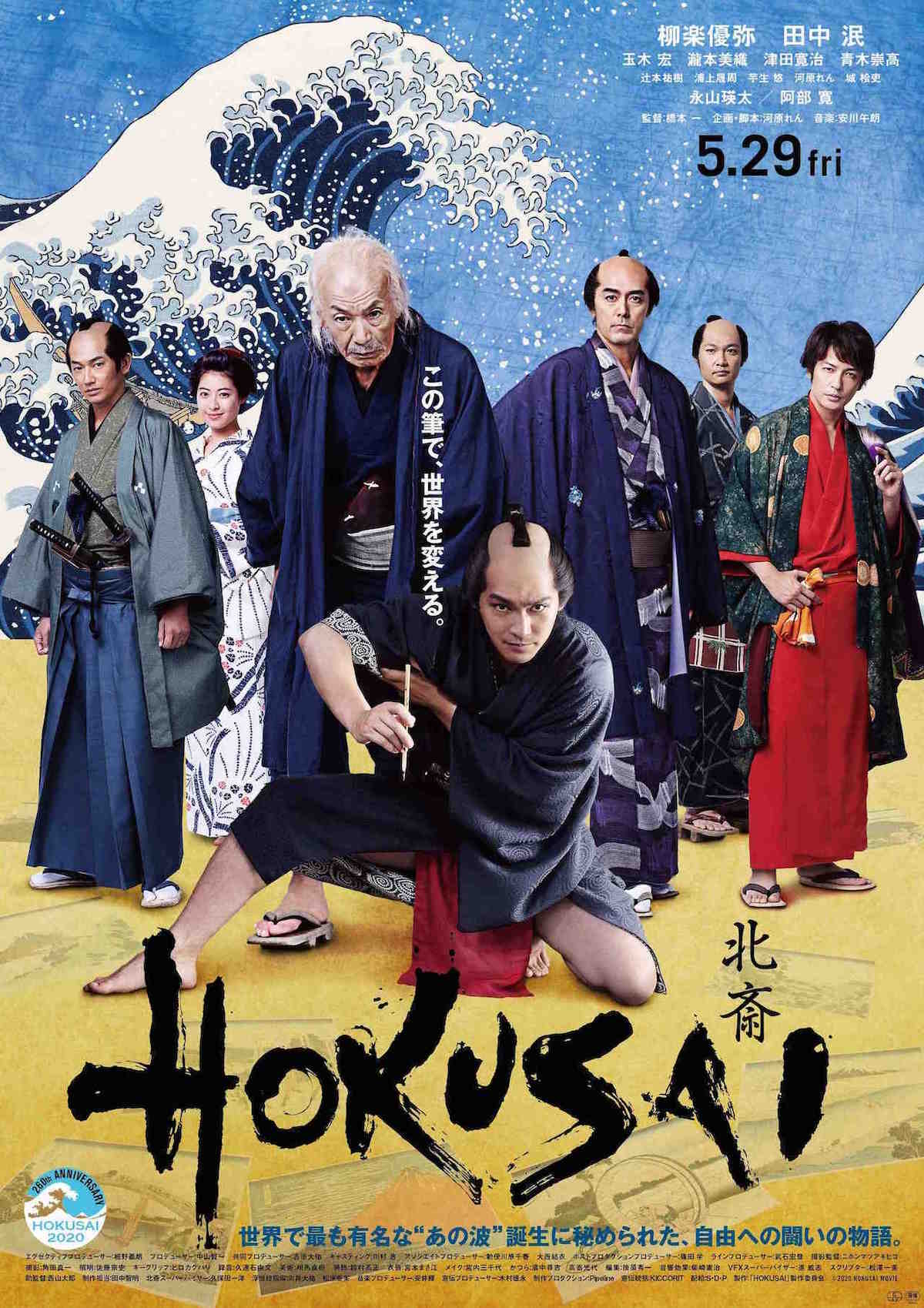 Hokusai (Japanese Movie)-P1.jpg