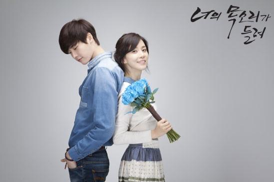 i hear your voice korean drama kiss - photo #33