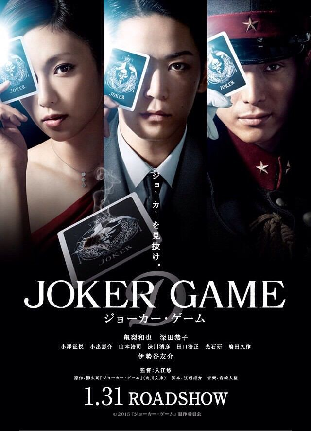 Joker Game (Japanese Movie)-p02.jpeg