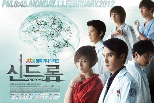 Syndrome (Korean Drama)-p2.jpg