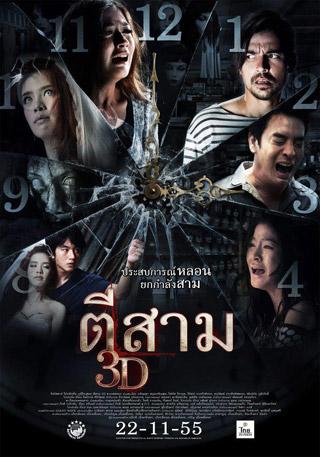 3AM_poster1.jpg