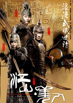 An Empress and the Warriors-poster1.jpg
