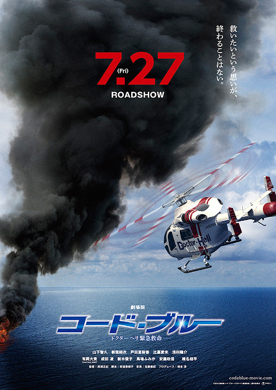 Code Blue (Japanese Movie)-p01.jpg