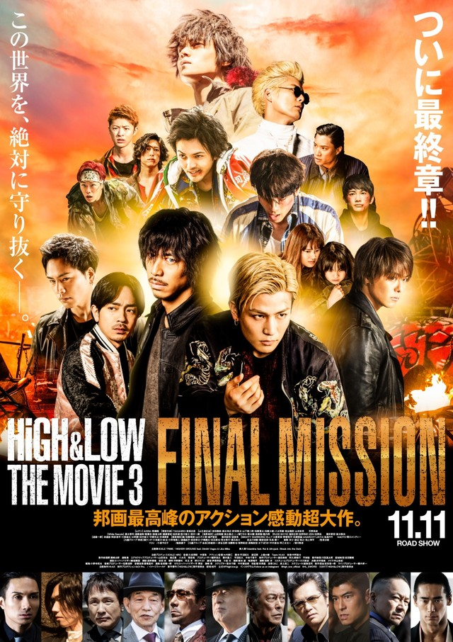 [Resim: High_%26_Low_The_Movie_3_Final_Mission-P2.jpg]