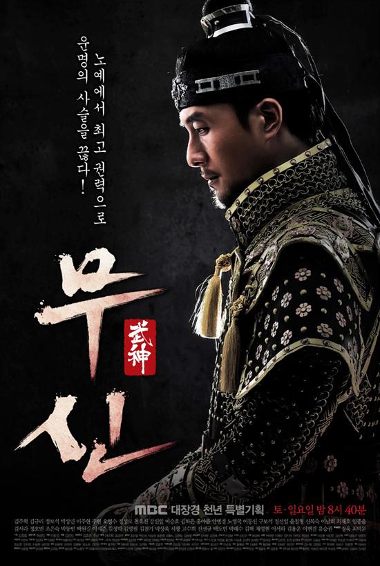 God of War - Korean Drama - AsianWiki