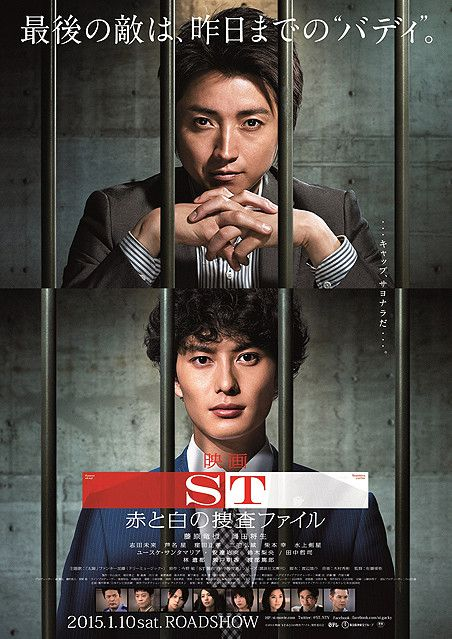 ST MPD Scientific Investigation Squad (Movie)-p1.jpg