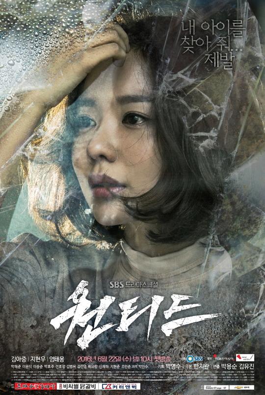 [Resim: Wanted_%28Korean_Drama%29-p1.jpg]