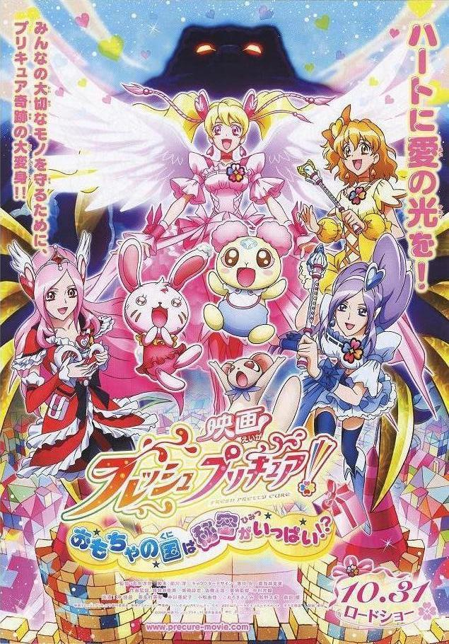 Fresh Pretty Cure the Movie-The Kingdom of Toys.JPG