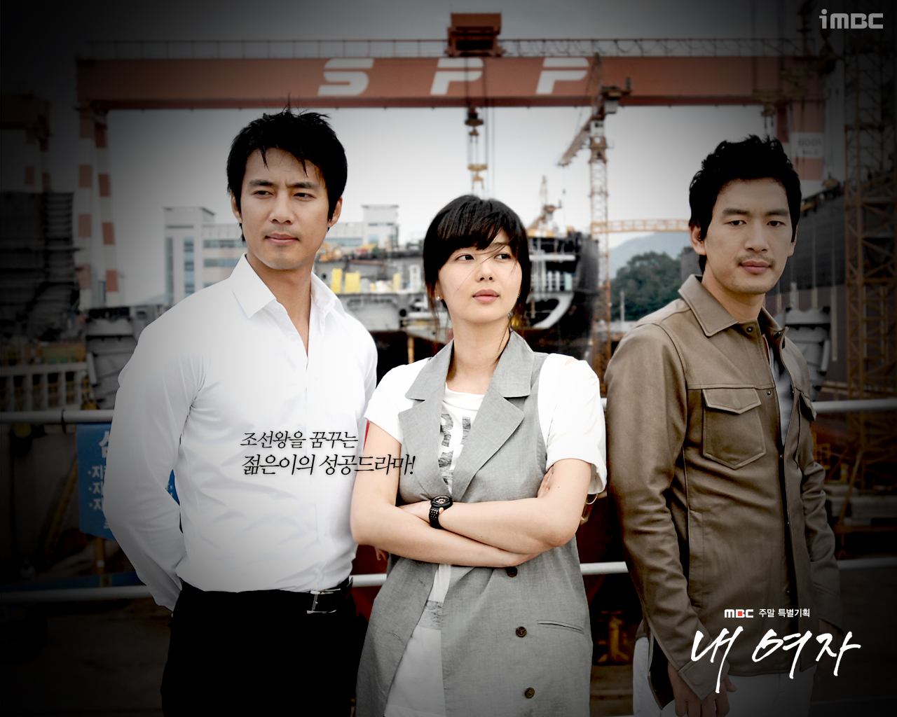 My Woman (2008-South Korea-MBC)4.jpg