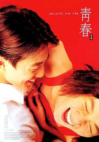 Plum Blossom (2000) Plumblosum