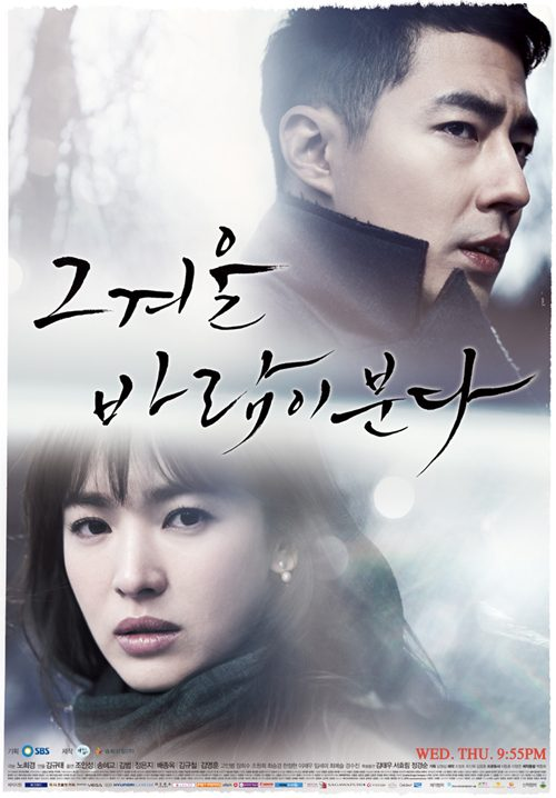 File:That Winter, The Wind Blows-p1.jpg