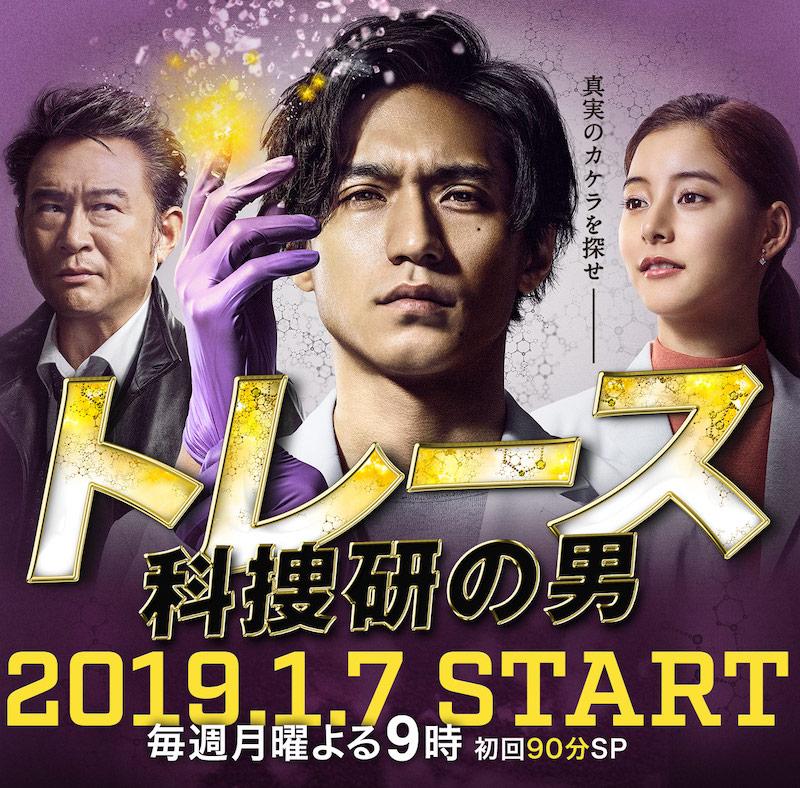 File:Trace (Japanese Drama)-p01.jpg