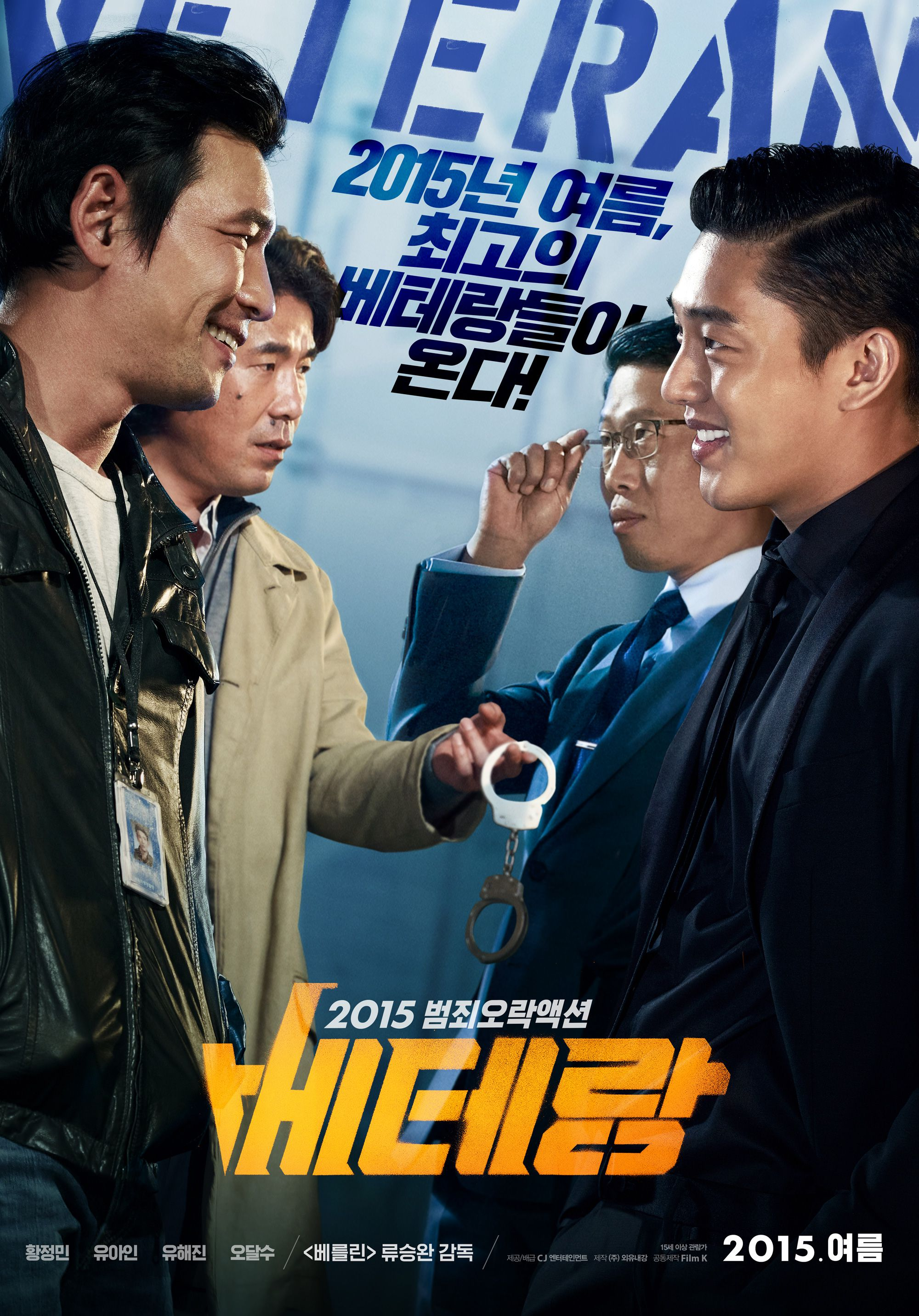 Veteran - Korean Movie-tp1.jpg