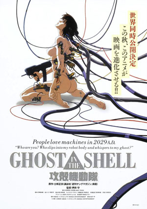 Ghost in the Shell p1.jpg