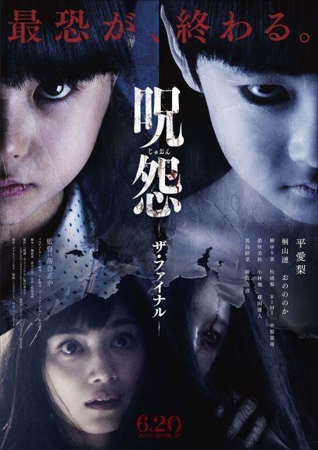 Ju-on 4 The Final Curse (2015)