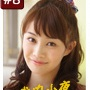 Mahoro Eki Mae Bangaichi-Ai Takabe.jpg