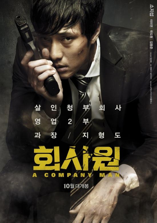 [2012] 회사원 / A Company Man A_Company_Man-p1