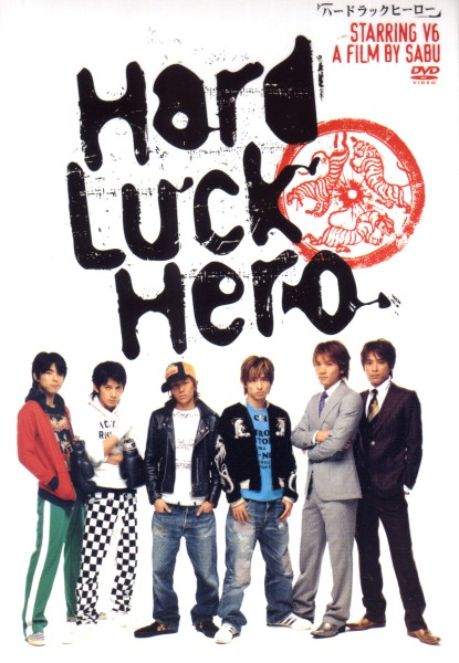 Hard Luck Hero / 2003 / Japonya / Online Film �zle