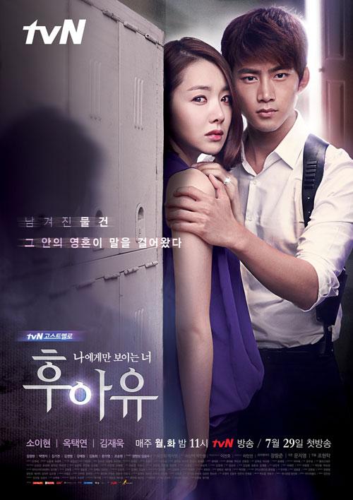 Who Are You - Korean Drama-p1.jpg