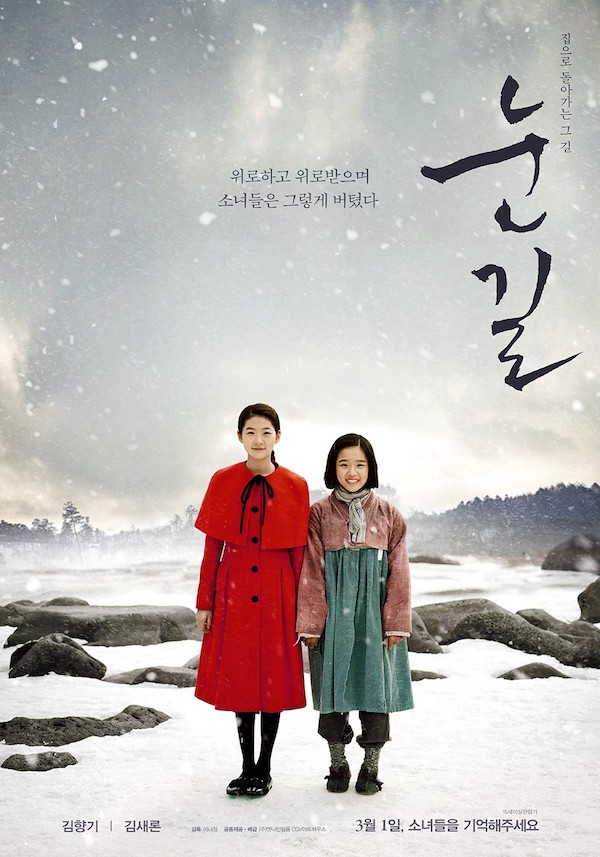 Snowy Road (Korean Movie)-p01.jpg