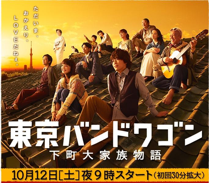 Tokyo_Bandwagon-p1.jpg