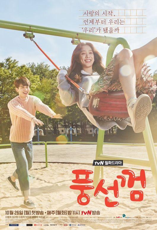Bubblegum (drama coreano) -p1.jpg