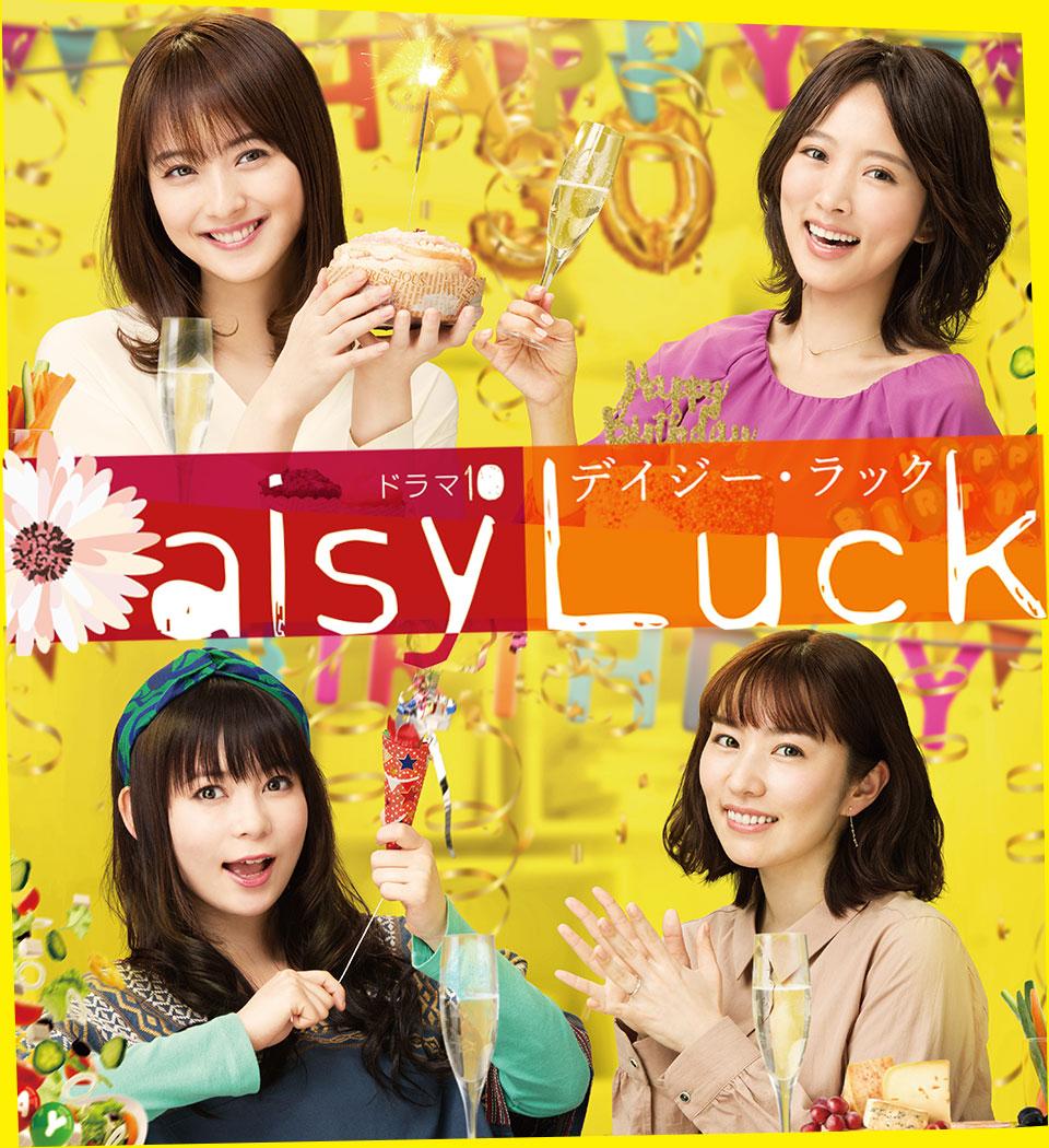 Daisy Luck - AsianWiki
