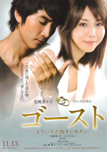 Ghost (2010-Japanese Remake)-p1.jpg