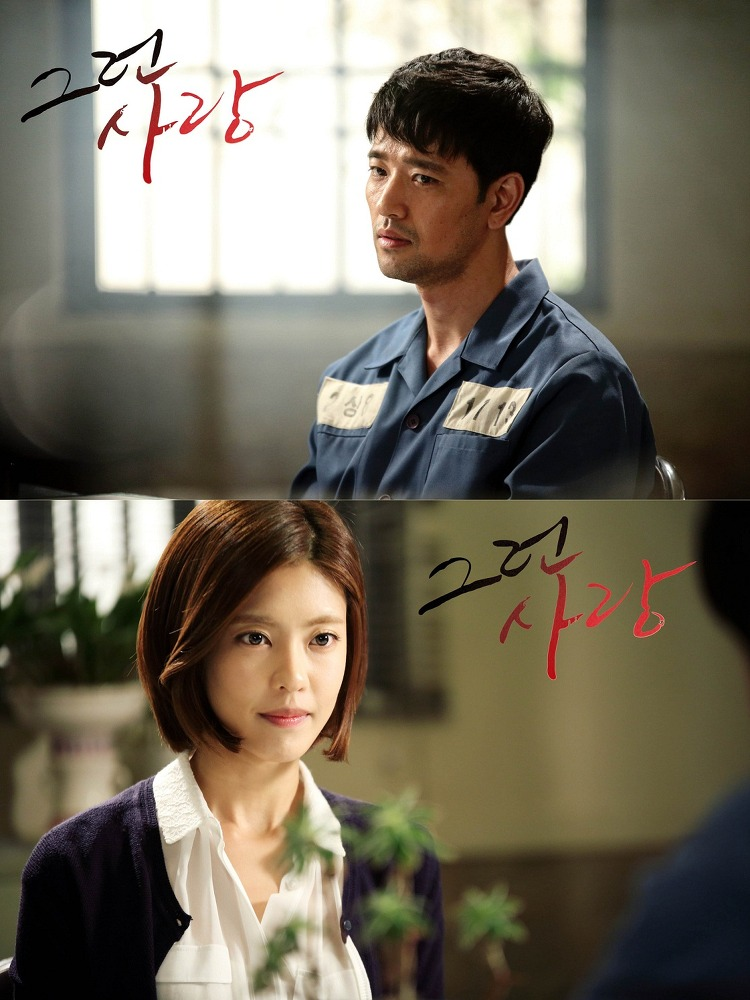 KBS Drama Special- That Kind of Love-p01.jpg