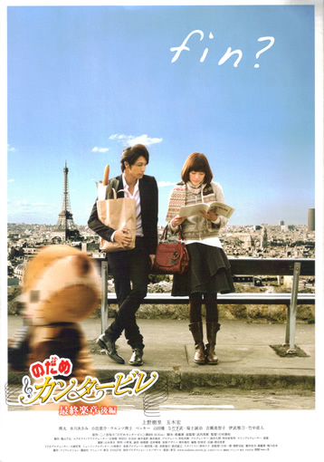 Nodame Movie 2-poster.jpg