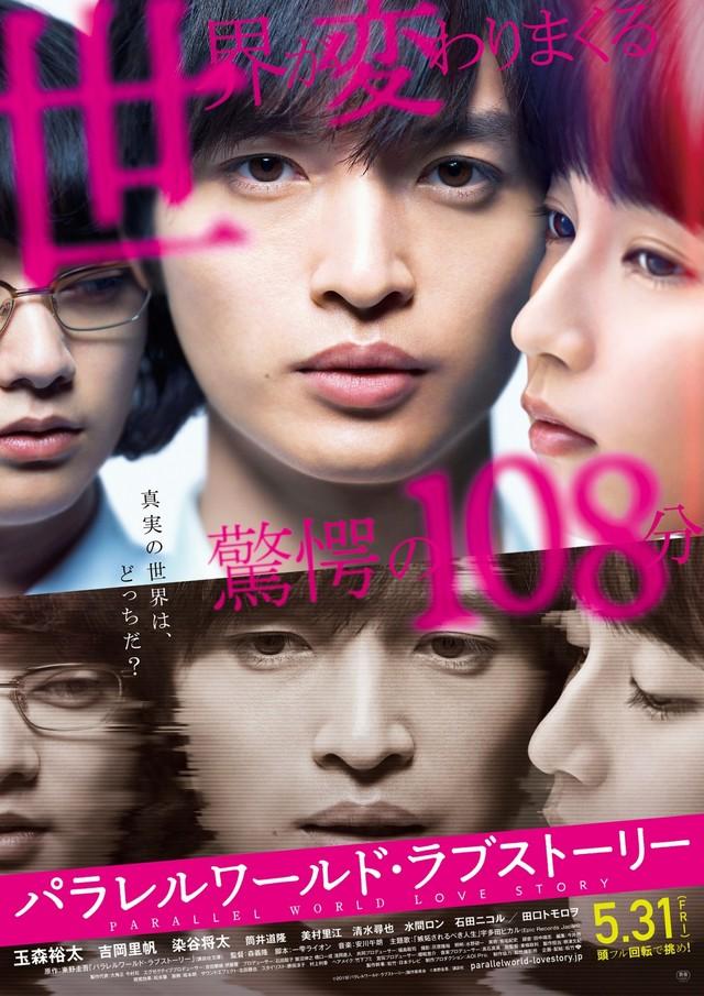 File:Parallel World Love Story-P1.jpg