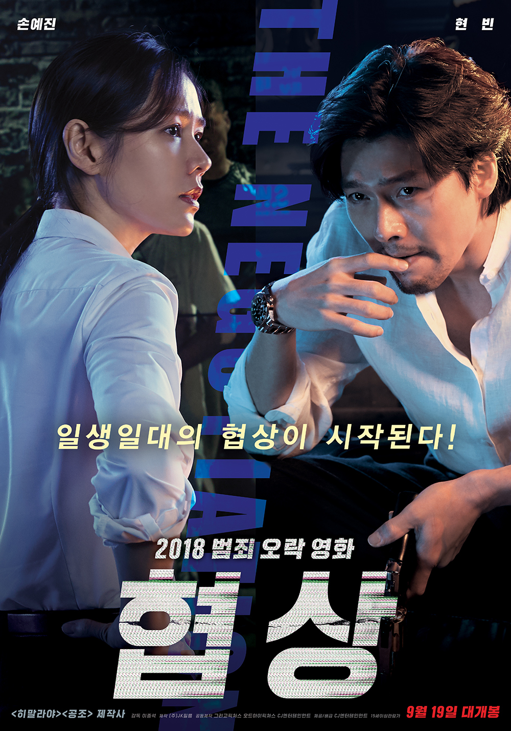 Image result for korean film the negotiation