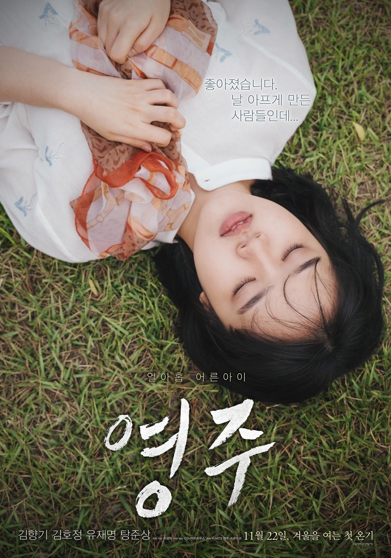[Resim: Youngju-p01.jpg]