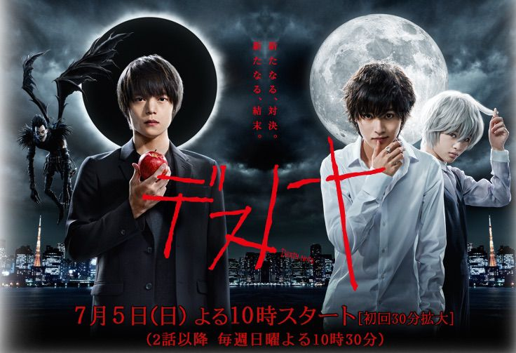 Death Note Japanese Drama Asianwiki