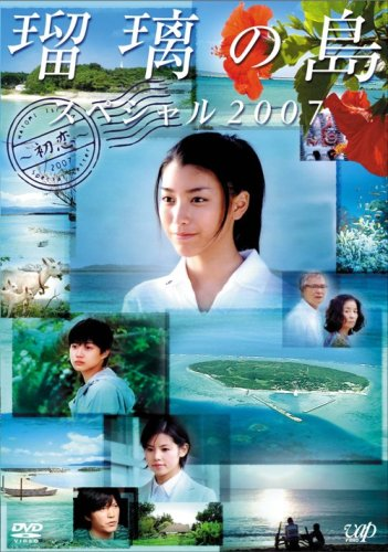 Ruri's Island Special 2007- First Love.jpg