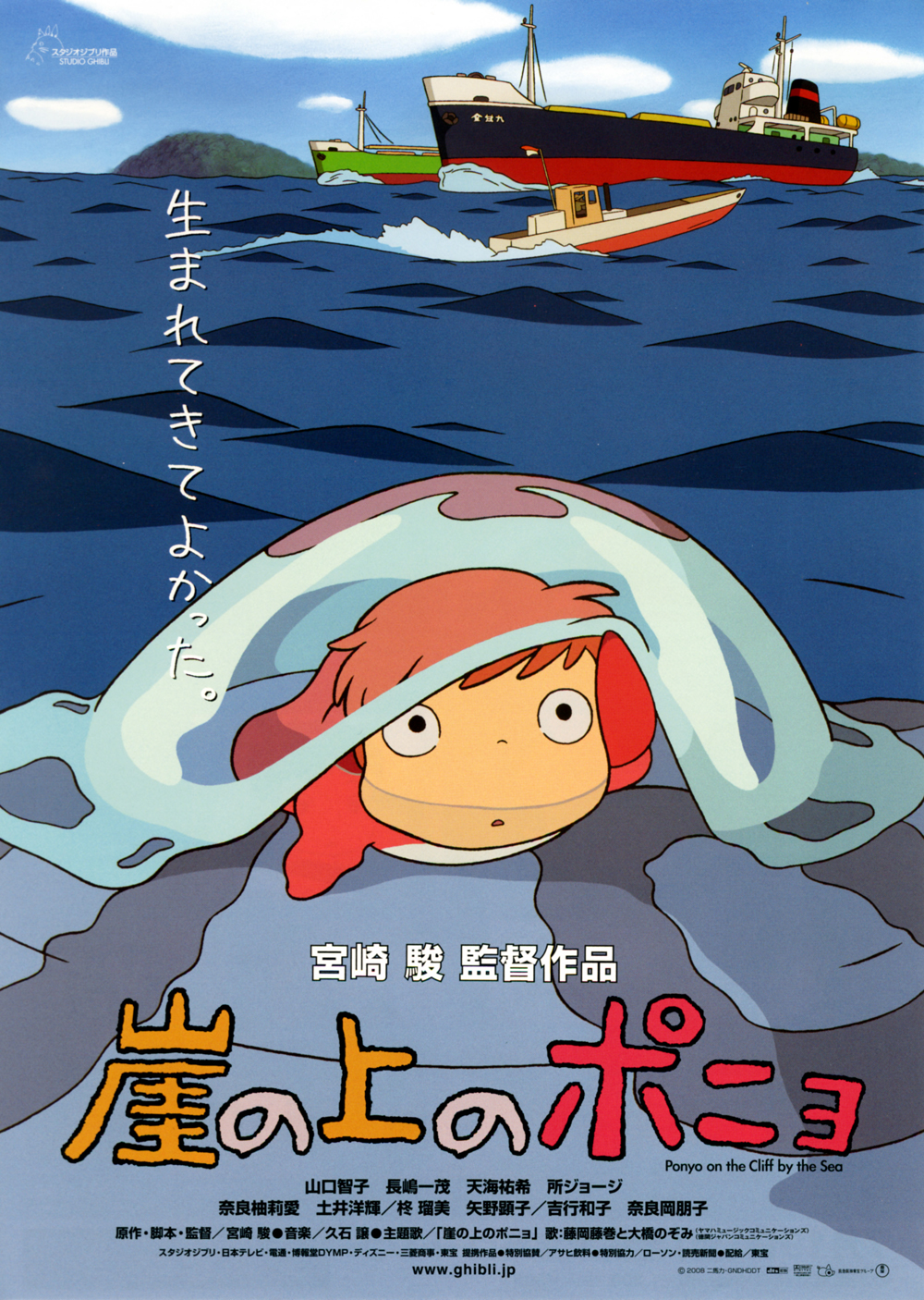 Ponyo on the Cliff by the Sea1.jpg