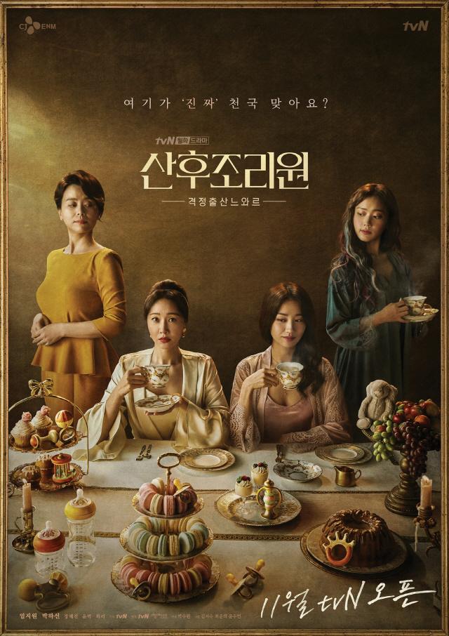 Drama Korea Terbaru Birthcare Center