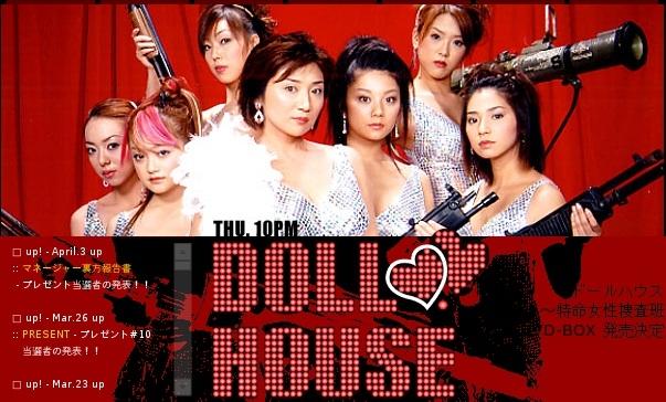 Dollhouse 2004 Japan Tbs Asianwiki
