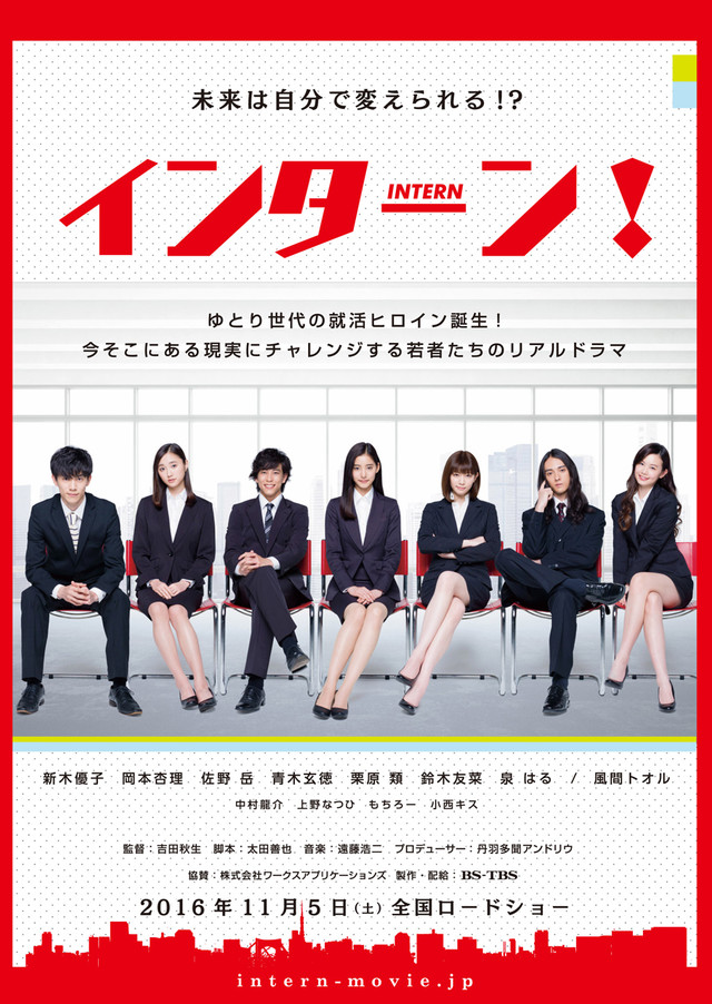 Intern (Japanese Movie)-p1.jpg
